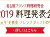 2019bisyoku_banner
