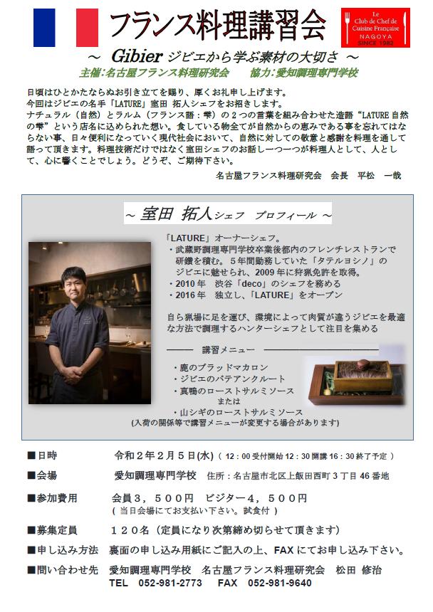 室田シェフ講習会表